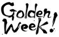 2016/04/25 ゴールデンウィーク中の営業について