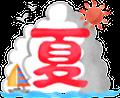 2020/08/11 ■夏期休暇について