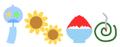 2021/08/07 ■夏期休暇について