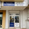 2021/08/26 ■湘南台店賃貸部 移転のお知らせ