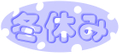 2018/12/09 平成30年年末・平成31年年始の営業について