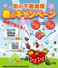 2008/03/27 3月31日まで開催「街の不動産屋 春のキャンペーン 賃貸・売買」