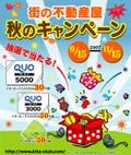 2008/08/30 「街の不動産屋 秋のキャンペーン 賃貸・売買」開催決定