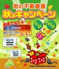 2008/10/01 「街の不動産屋 秋のキャンペーン 賃貸・売買」開催中