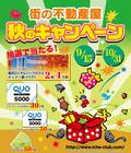 2014/09/15 「街の不動産屋2014 秋のキャンペーン 賃貸・売買」 9月15日より開催