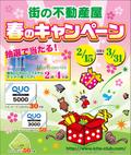 2015/01/15 「街の不動産屋 春のキャンペーン 賃貸・売買」 2月15日より開催 予定