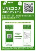 2020/08/07 神奈川県 LINEコロナお知らせシステムに登録しました。