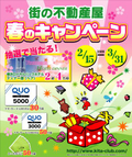 2009/12/02 「街の不動産屋 春のキャンペーン 賃貸・売買」 来春開催予定
