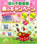 2010/03/31 「街の不動産屋 春のキャンペーン 賃貸・売買」本日まで
