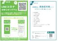 2020/05/28 LINEコロナお知らせシステム(神奈川県)