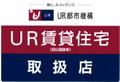 2011/02/17 UR賃貸取扱店になりました!!