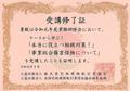 2019/05/09 令和元年度業務研修会(本当に役立つ相続対策)受講について