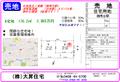 2015/07/26 売り土地!!2,885万円 建築条件なしです。