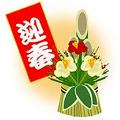 2011/12/26 年末年始休日のお知らせ