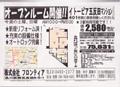 2009/01/15 今週のオープンルーム開催