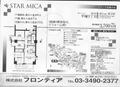 2009/01/19 ストーク武蔵小山 平塚3丁目