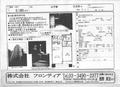 2009/01/20 リシェ五反田スカイビュー 西五反田8丁目