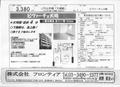 2009/01/26 ビヴァーチェ大崎 大崎1丁目