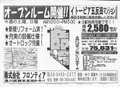 2009/02/06 今週のオープンルーム  イトーピア五反田