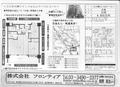 2009/02/09 コスモ大崎ツインフォルムマーベルコート