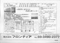 2009/02/12 グリーンプリズムタワー 平塚3丁目
