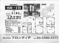 2009/01/16 新築戸建 小山1丁目 価格値下げ