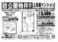 2009/10/24 ダイアパレス戸越 平塚1丁目