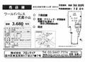 2009/10/27 売店舗 小山3丁目