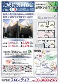 2007/12/04 現地販売会 チラシ