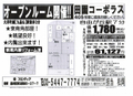2010/06/04 今週のオープンルームのお知らせ