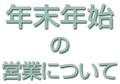 2013/12/24 夢が膨らむ☆