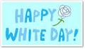 2014/03/14 ホワイトデーですね♪