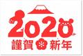 2020/01/06 ◇◆謹賀新年◆◇