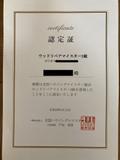 2021/07/02 ★ウッドリペアマイスター2級 認定証★