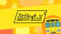 2018/09/14 TBSミニ番組「スマイルすっきぷ」にて紹介されました