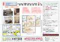 2013/10/01 【小金井賃貸アパート】 武蔵小金井駅 物件情報!(1LDK)