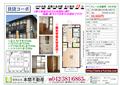 2013/10/03 【小金井賃貸アパート】武蔵小金井駅 物件情報!(1K)