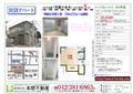 2015/04/02 【小金井賃貸アパート】武蔵小金井駅 物件情報!(1R)
