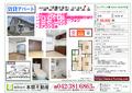 2013/10/05 【小金井賃貸アパート】武蔵小金井駅 物件情報!(2DK)