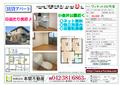 2014/09/25 【小金井賃貸アパート】武蔵小金井駅 物件情報!(2DK)