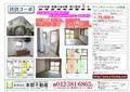 2013/10/11 【小金井賃貸アパート】武蔵小金井駅 物件情報!(2DK)