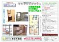 2013/10/18 【小金井賃貸アパート】武蔵小金井駅 物件情報!(2LDK)
