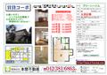 2013/10/29 【小金井賃貸アパート】武蔵小金井駅 物件情報!(1K)