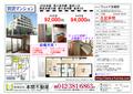 2013/11/01 【小金井賃貸アパート・マンション】 東小金井・新小金井 物件情報!(1DK)