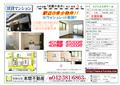 2013/11/07 【小金井賃貸アパート・マンション】武蔵小金井駅 物件情報(1K)