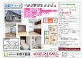 2013/11/14 【小金井賃貸アパート・マンション】武蔵小金井駅 物件情報(2K)