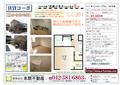 2013/11/24 【小金井賃貸アパート・マンション】 武蔵小金井駅 物件情報(1K)