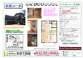 2013/12/23 【小金井賃貸アパート・マンション】 武蔵小金井駅 物件情報(1K)