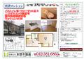 2014/03/05 【小金井賃貸アパート・マンション】 武蔵小金井駅 物件情報(1K)