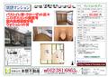 2014/03/02 【小金井賃貸アパート・マンション】 武蔵小金井駅 物件情報(1K)